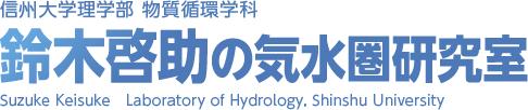 鈴木啓助の気水圏研究室ロゴ
